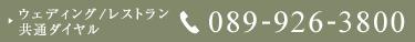 ウェディング/レストラン共通ダイヤル 089-926-3800