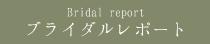 ブライダルレポート
