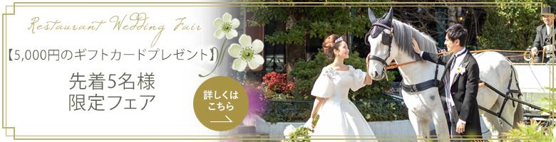 【このページから限定!】~ご参加無料!先着5名様のみのブライダルフェア~ 5,000円のクオカードプレゼント!